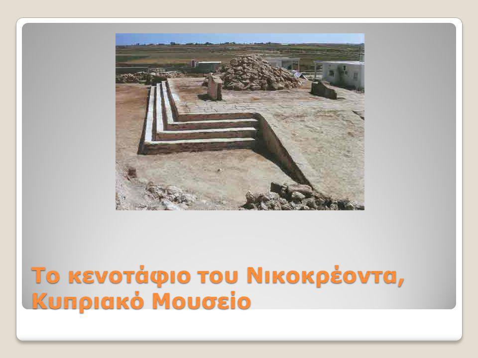 Το κενοτάφιο του Νικοκρέοντα, Κυπριακό Μουσείο