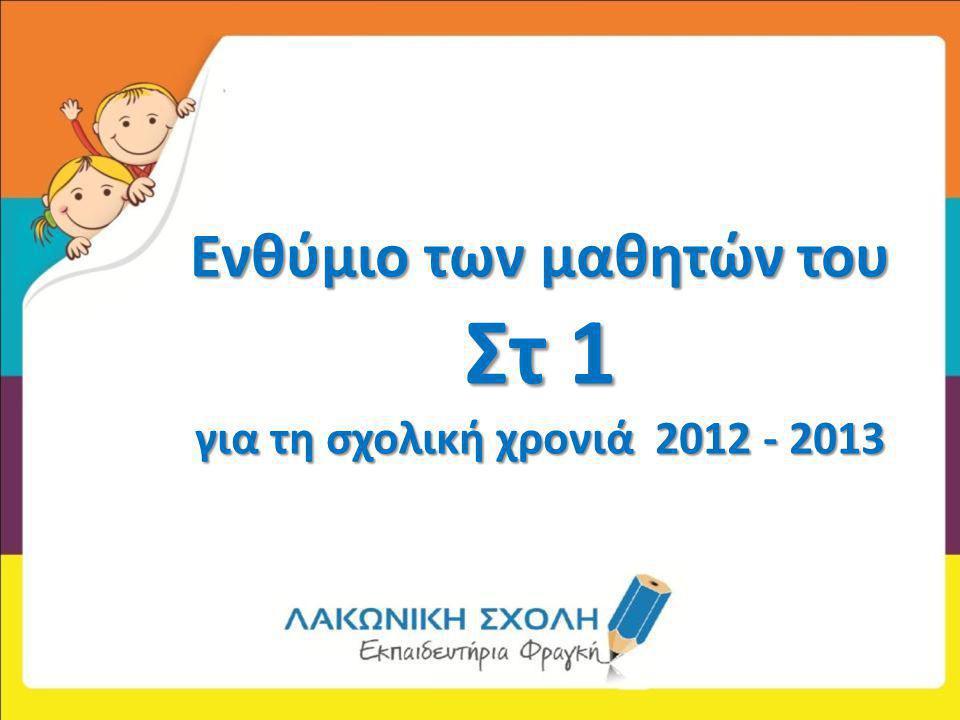 Ενθύμιο των μαθητών του Στ 1 για τη σχολική χρονιά 2012 - 2013