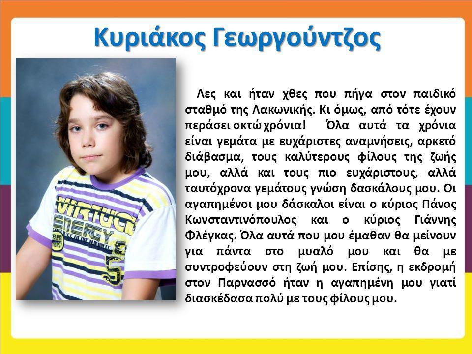 Κυριάκος Γεωργούντζος Λες και ήταν χθες που πήγα στον παιδικό σταθμό της Λακωνικής. Κι όμως, από τότε έχουν περάσει οκτώ χρόνια! Όλα αυτά τα χρόνια εί