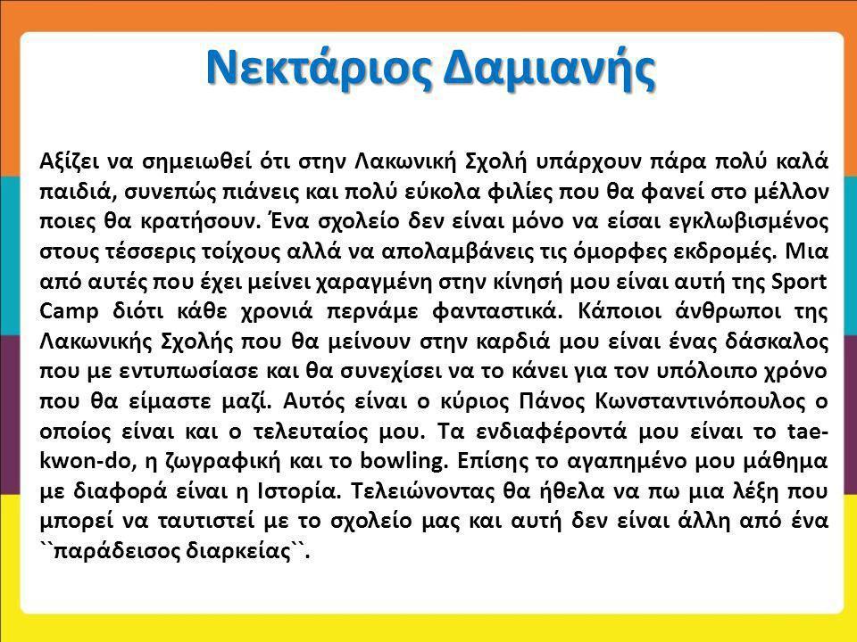 Νεκτάριος Δαμιανής Αξίζει να σημειωθεί ότι στην Λακωνική Σχολή υπάρχουν πάρα πολύ καλά παιδιά, συνεπώς πιάνεις και πολύ εύκολα φιλίες που θα φανεί στο