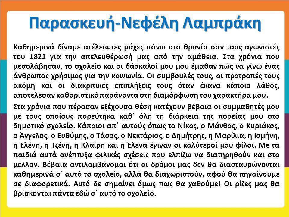 Παρασκευή-Νεφέλη Λαμπράκη Καθημερινά δίναμε ατέλειωτες μάχες πάνω στα θρανία σαν τους αγωνιστές του 1821 για την απελευθέρωσή μας από την αμάθεια. Στα