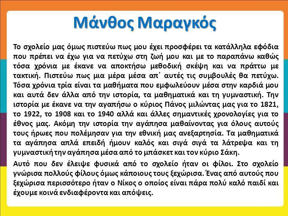 Μάνθος Μαραγκός Το σχολείο μας όμως πιστεύω πως μου έχει προσφέρει τα κατάλληλα εφόδια που πρέπει να έχω για να πετύχω στη ζωή μου και με το παραπάνω