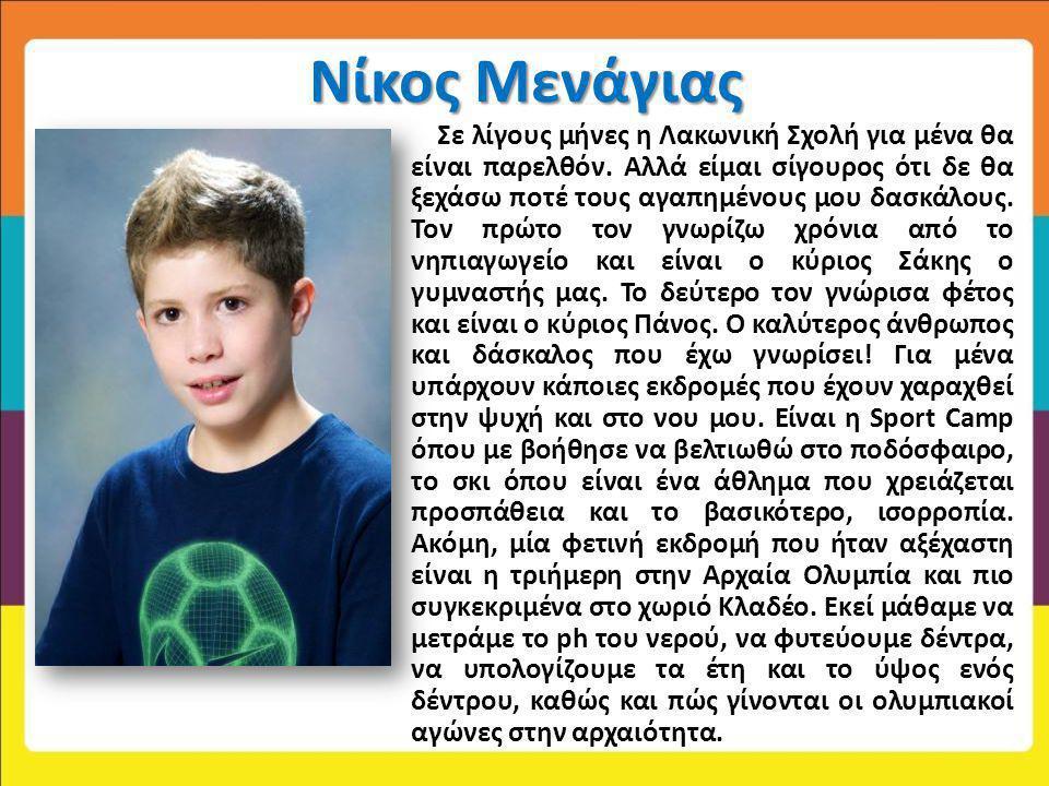 Νίκος Μενάγιας Σε λίγους μήνες η Λακωνική Σχολή για μένα θα είναι παρελθόν. Αλλά είμαι σίγουρος ότι δε θα ξεχάσω ποτέ τους αγαπημένους μου δασκάλους.