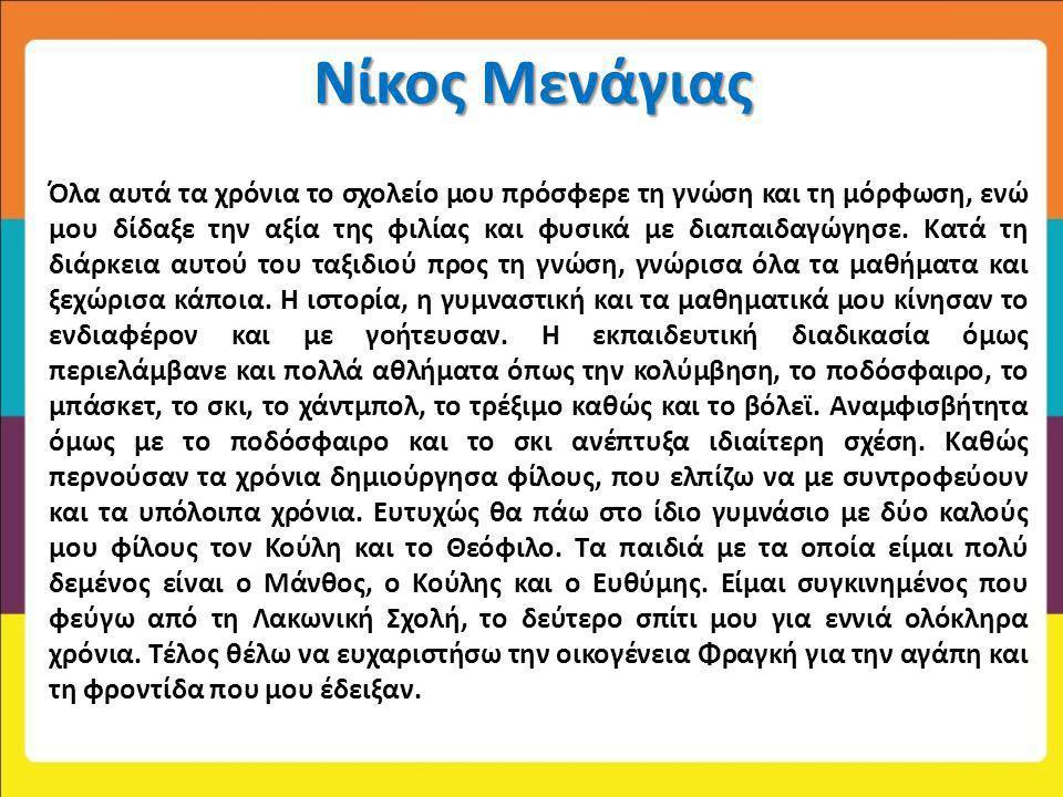 Νίκος Μενάγιας Όλα αυτά τα χρόνια το σχολείο μου πρόσφερε τη γνώση και τη μόρφωση, ενώ μου δίδαξε την αξία της φιλίας και φυσικά με διαπαιδαγώγησε. Κα