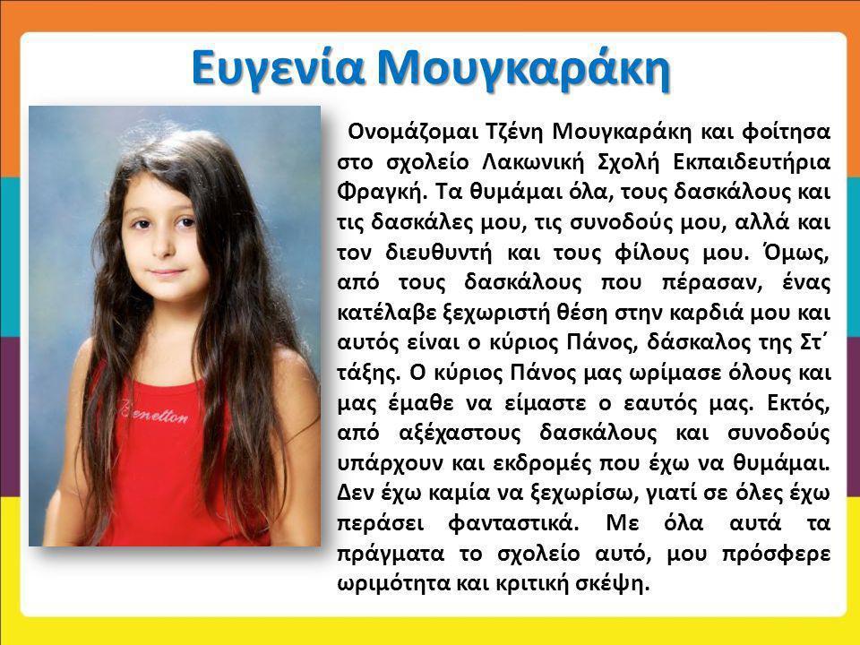Ευγενία Μουγκαράκη Ονομάζομαι Τζένη Μουγκαράκη και φοίτησα στο σχολείο Λακωνική Σχολή Εκπαιδευτήρια Φραγκή. Τα θυμάμαι όλα, τους δασκάλους και τις δασ