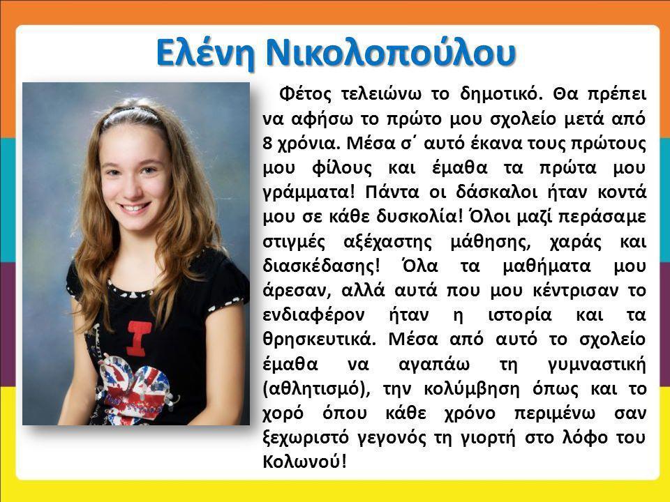 Ελένη Νικολοπούλου Φέτος τελειώνω το δημοτικό. Θα πρέπει να αφήσω το πρώτο μου σχολείο μετά από 8 χρόνια. Μέσα σ΄ αυτό έκανα τους πρώτους μου φίλους κ
