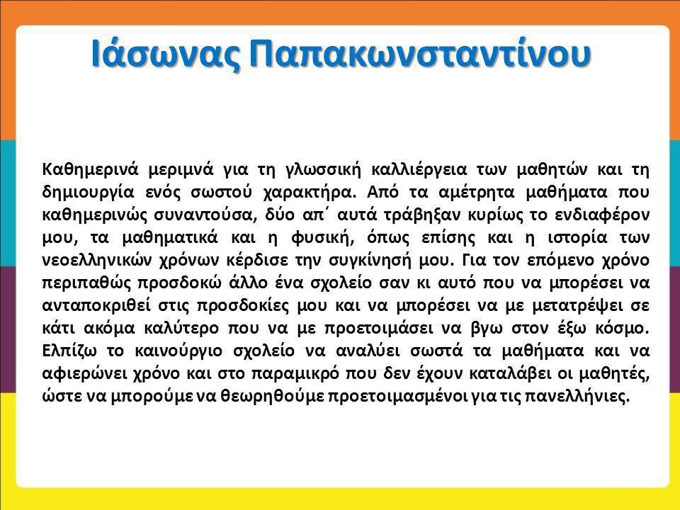 Ιάσωνας Παπακωνσταντίνου Καθημερινά μεριμνά για τη γλωσσική καλλιέργεια των μαθητών και τη δημιουργία ενός σωστού χαρακτήρα. Από τα αμέτρητα μαθήματα