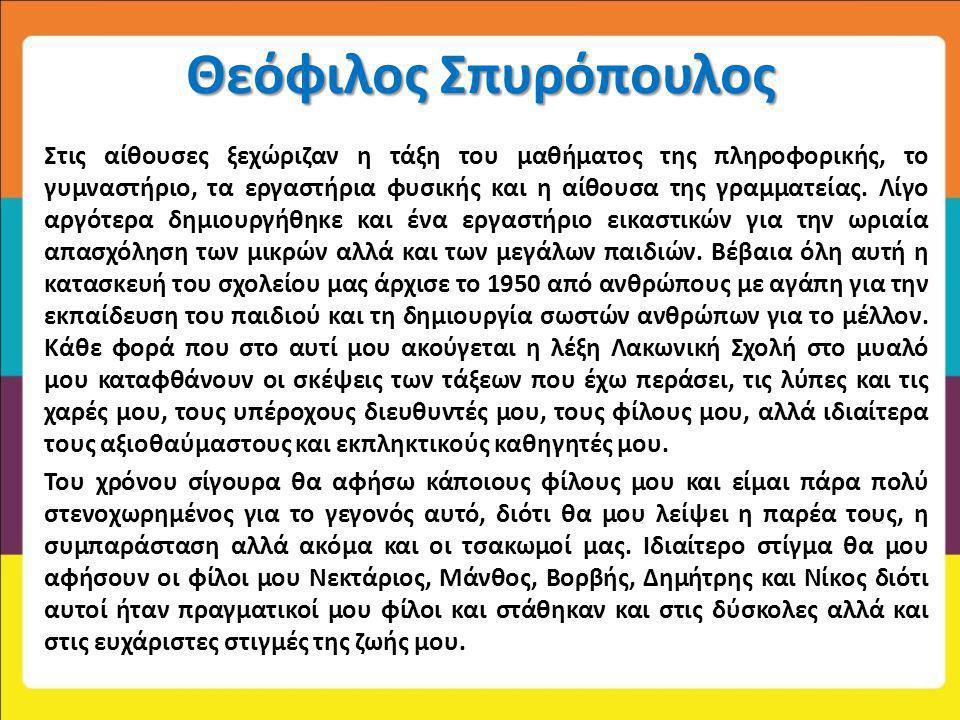 Θεόφιλος Σπυρόπουλος Στις αίθουσες ξεχώριζαν η τάξη του μαθήματος της πληροφορικής, το γυμναστήριο, τα εργαστήρια φυσικής και η αίθουσα της γραμματεία