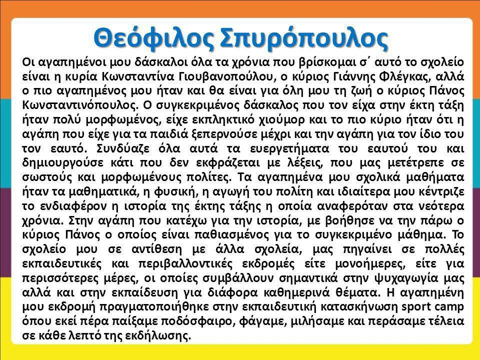 Θεόφιλος Σπυρόπουλος Οι αγαπημένοι μου δάσκαλοι όλα τα χρόνια που βρίσκομαι σ΄ αυτό το σχολείο είναι η κυρία Κωνσταντίνα Γιουβανοπούλου, ο κύριος Γιάν