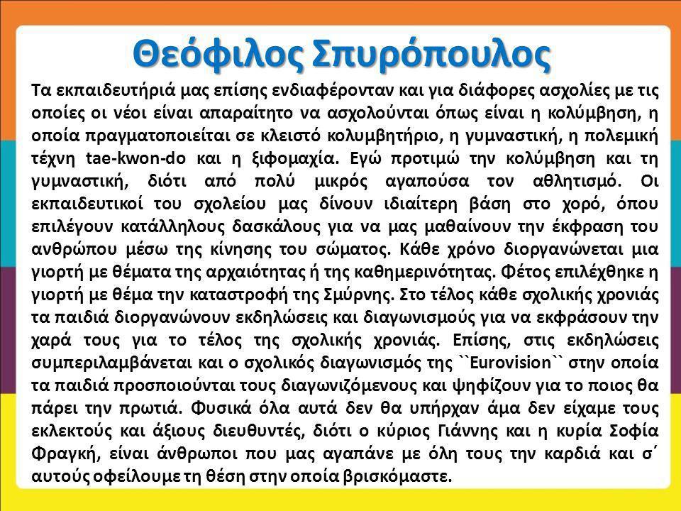 Θεόφιλος Σπυρόπουλος Τα εκπαιδευτήριά μας επίσης ενδιαφέρονταν και για διάφορες ασχολίες με τις οποίες οι νέοι είναι απαραίτητο να ασχολούνται όπως εί