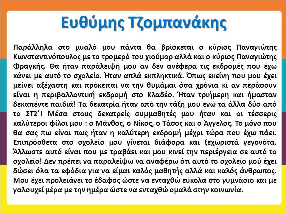 Ευθύμης Τζομπανάκης Παράλληλα στο μυαλό μου πάντα θα βρίσκεται ο κύριος Παναγιώτης Κωνσταντινόπουλος με το τρομερό του χιούμορ αλλά και ο κύριος Παναγ