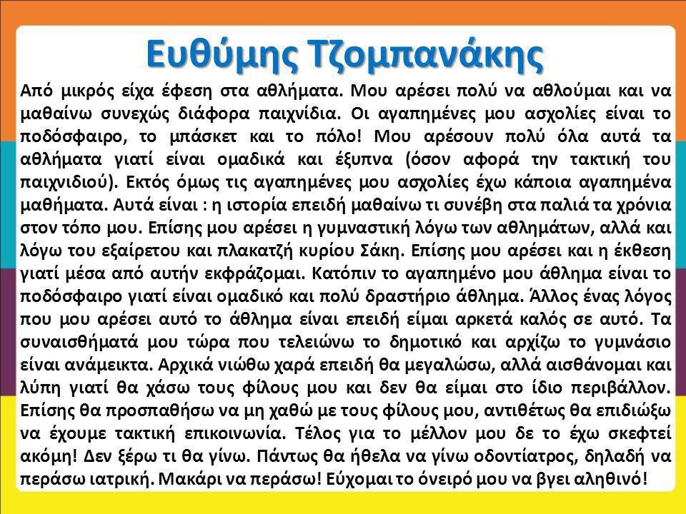 Ευθύμης Τζομπανάκης Από μικρός είχα έφεση στα αθλήματα. Μου αρέσει πολύ να αθλούμαι και να μαθαίνω συνεχώς διάφορα παιχνίδια. Οι αγαπημένες μου ασχολί