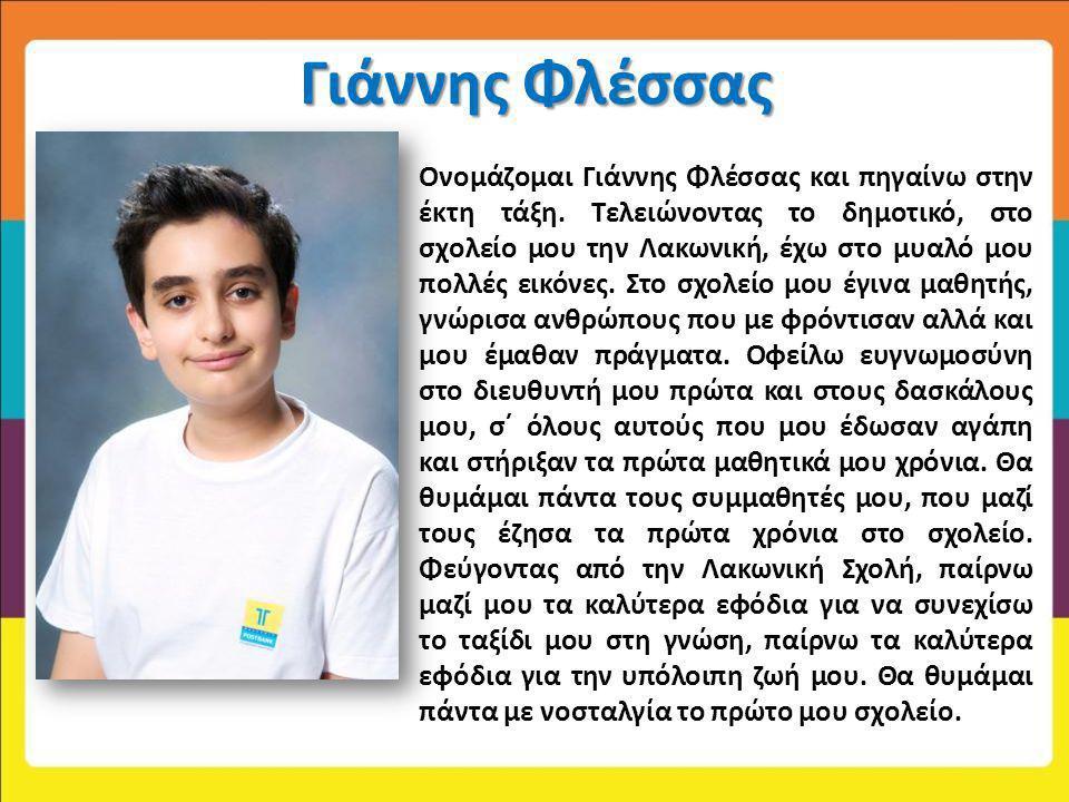 Γιάννης Φλέσσας Ονομάζομαι Γιάννης Φλέσσας και πηγαίνω στην έκτη τάξη. Τελειώνοντας το δημοτικό, στο σχολείο μου την Λακωνική, έχω στο μυαλό μου πολλέ