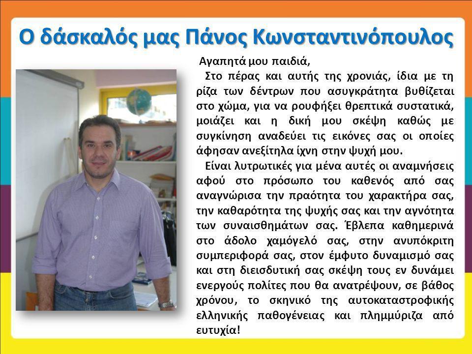 Ο δάσκαλός μας Πάνος Κωνσταντινόπουλος Αγαπητά μου παιδιά, Στο πέρας και αυτής της χρονιάς, ίδια με τη ρίζα των δέντρων που ασυγκράτητα βυθίζεται στο