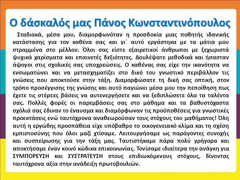 Ο δάσκαλός μας Πάνος Κωνσταντινόπουλος Σταδιακά, μέσα μου, διαμορφωνόταν η προσδοκία μιας ποθητής ιδανικής κατάστασης για τον καθένα σας και γι΄ αυτό