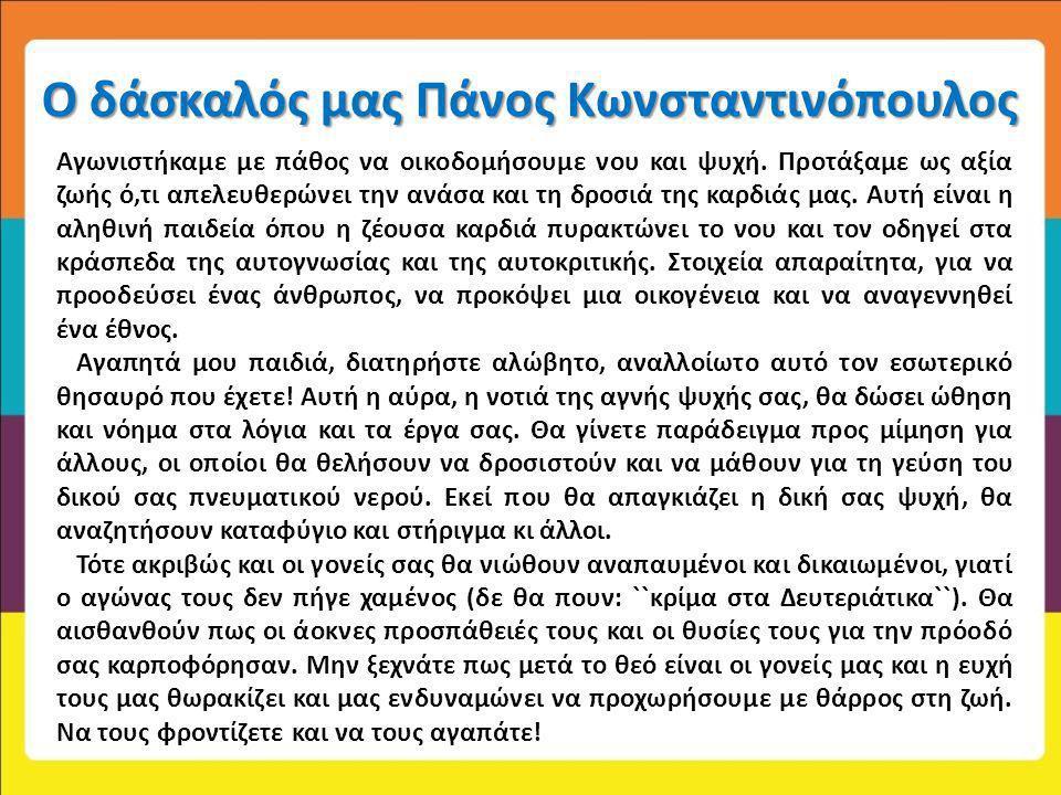 Ο δάσκαλός μας Πάνος Κωνσταντινόπουλος Αγωνιστήκαμε με πάθος να οικοδομήσουμε νου και ψυχή. Προτάξαμε ως αξία ζωής ό,τι απελευθερώνει την ανάσα και τη