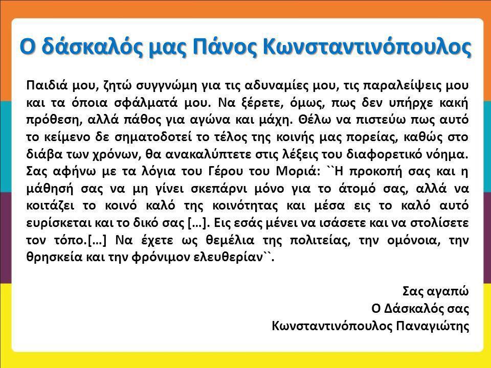 Ο δάσκαλός μας Πάνος Κωνσταντινόπουλος Παιδιά μου, ζητώ συγγνώμη για τις αδυναμίες μου, τις παραλείψεις μου και τα όποια σφάλματά μου. Να ξέρετε, όμως