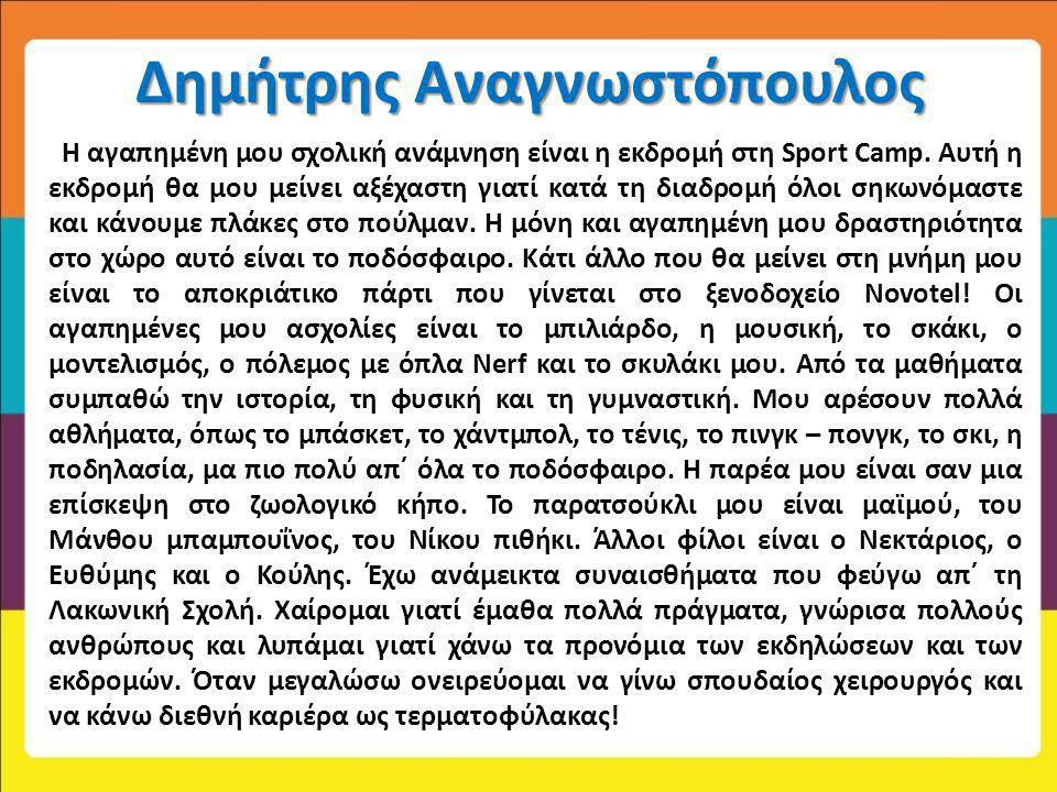 Δημήτρης Αναγνωστόπουλος Η αγαπημένη μου σχολική ανάμνηση είναι η εκδρομή στη Sport Camp. Aυτή η εκδρομή θα μου μείνει αξέχαστη γιατί κατά τη διαδρομή