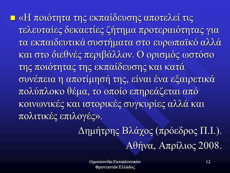 Ομοσπονδία Εκπαιδευτικών Φροντιστών Ελλάδος 12 «Η ποιότητα της εκπαίδευσης αποτελεί τις τελευταίες δεκαετίες ζήτημα προτεραιότητας για τα εκπαιδευτικά
