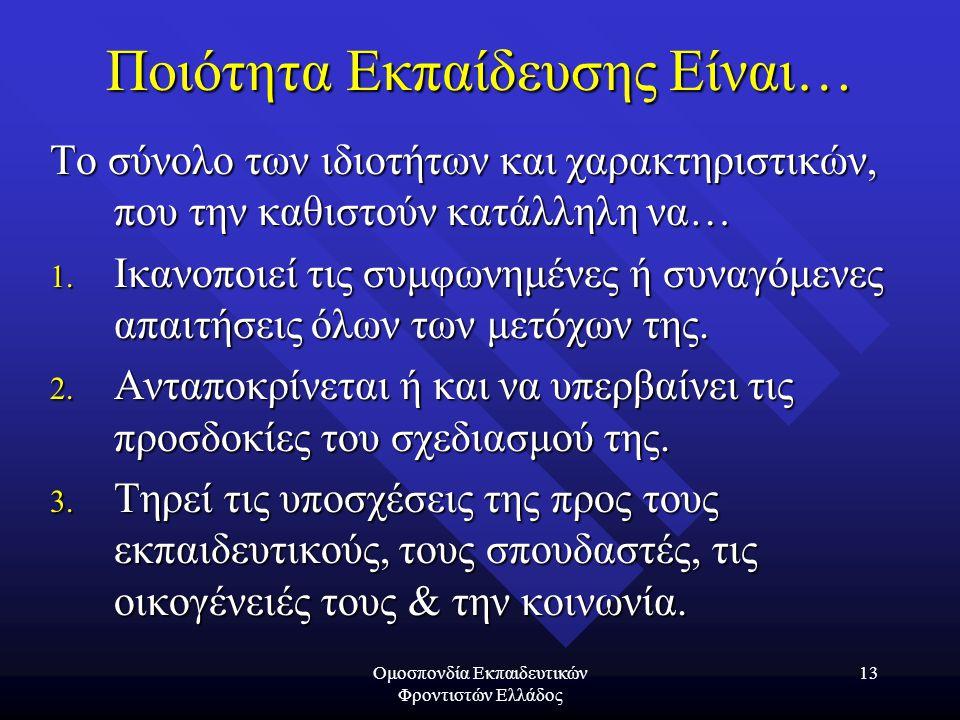 Ομοσπονδία Εκπαιδευτικών Φροντιστών Ελλάδος 13 Ποιότητα Εκπαίδευσης Είναι… Το σύνολο των ιδιοτήτων και χαρακτηριστικών, που την καθιστούν κατάλληλη να