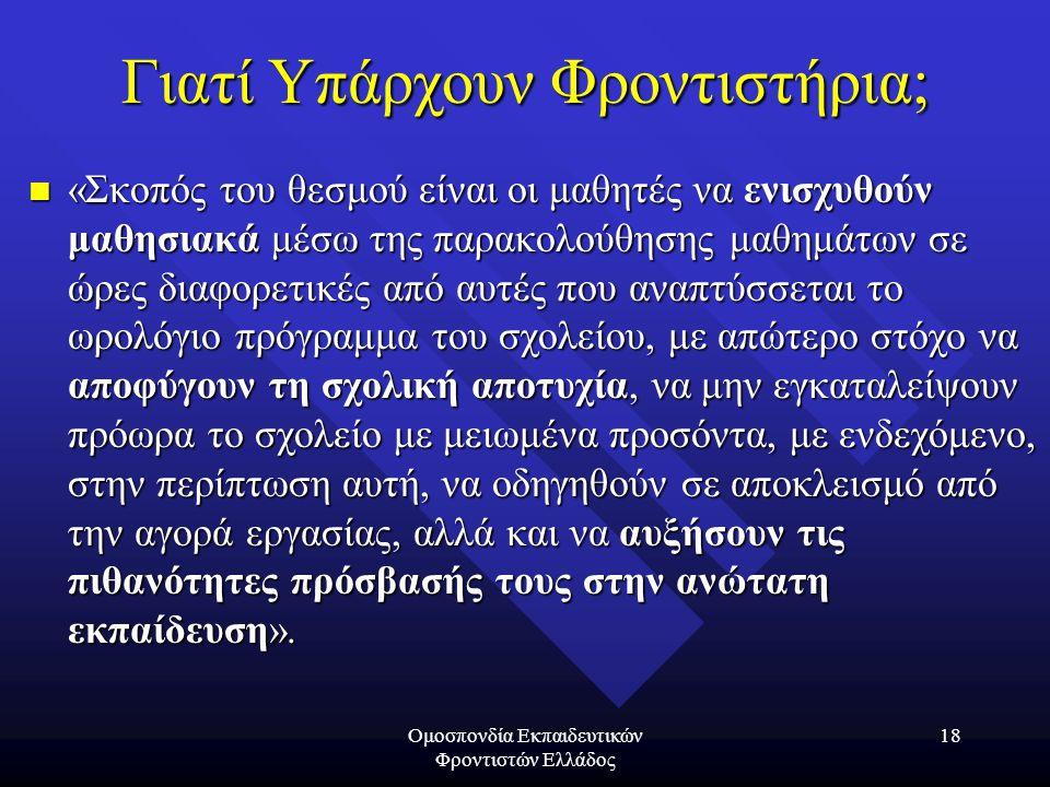 Ομοσπονδία Εκπαιδευτικών Φροντιστών Ελλάδος 18 Γιατί Υπάρχουν Φροντιστήρια; «Σκοπός του θεσμού είναι οι μαθητές να ενισχυθούν μαθησιακά μέσω της παρακ