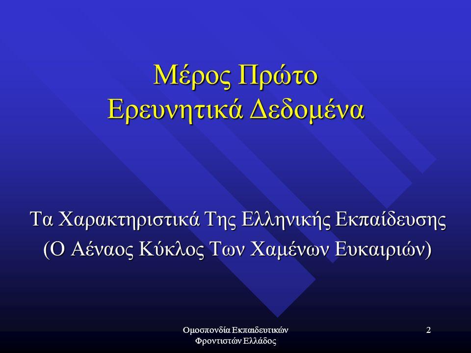 Ομοσπονδία Εκπαιδευτικών Φροντιστών Ελλάδος 2 Μέρος Πρώτο Ερευνητικά Δεδομένα Τα Χαρακτηριστικά Της Ελληνικής Εκπαίδευσης (Ο Αέναος Κύκλος Των Χαμένων