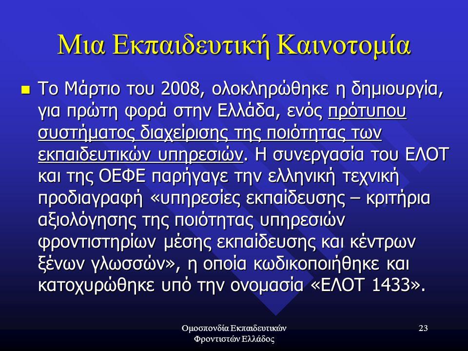 Ομοσπονδία Εκπαιδευτικών Φροντιστών Ελλάδος 23 Μια Εκπαιδευτική Καινοτομία Το Μάρτιο του 2008, ολοκληρώθηκε η δημιουργία, για πρώτη φορά στην Ελλάδα,