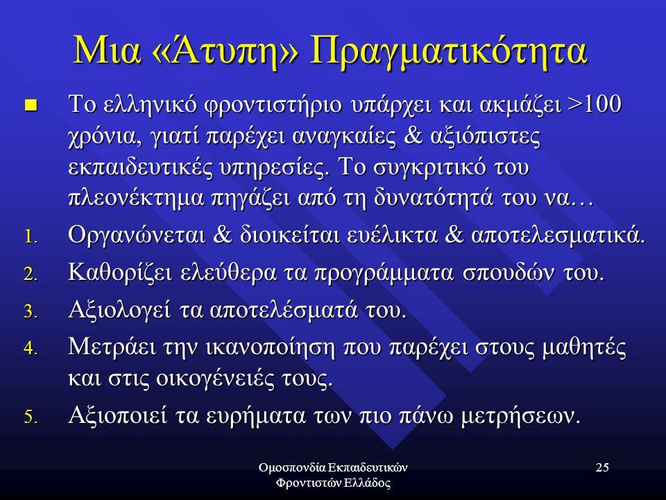 Ομοσπονδία Εκπαιδευτικών Φροντιστών Ελλάδος 25 Μια «Άτυπη» Πραγματικότητα Το ελληνικό φροντιστήριο υπάρχει και ακμάζει >100 χρόνια, γιατί παρέχει αναγ