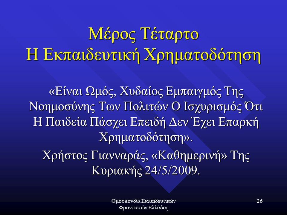 Ομοσπονδία Εκπαιδευτικών Φροντιστών Ελλάδος 26 Μέρος Τέταρτο Η Εκπαιδευτική Χρηματοδότηση «Είναι Ωμός, Χυδαίος Εμπαιγμός Της Νοημοσύνης Των Πολιτών Ο