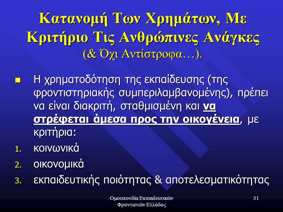 Ομοσπονδία Εκπαιδευτικών Φροντιστών Ελλάδος 31 Κατανομή Των Χρημάτων, Με Κριτήριο Τις Ανθρώπινες Ανάγκες (& Όχι Αντίστροφα…). Η χρηματοδότηση της εκπα