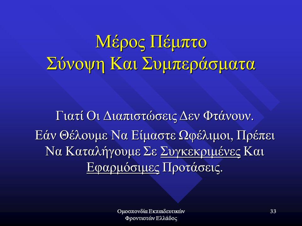 Ομοσπονδία Εκπαιδευτικών Φροντιστών Ελλάδος 33 Μέρος Πέμπτο Σύνοψη Και Συμπεράσματα Γιατί Οι Διαπιστώσεις Δεν Φτάνουν. Εάν Θέλουμε Να Είμαστε Ωφέλιμοι