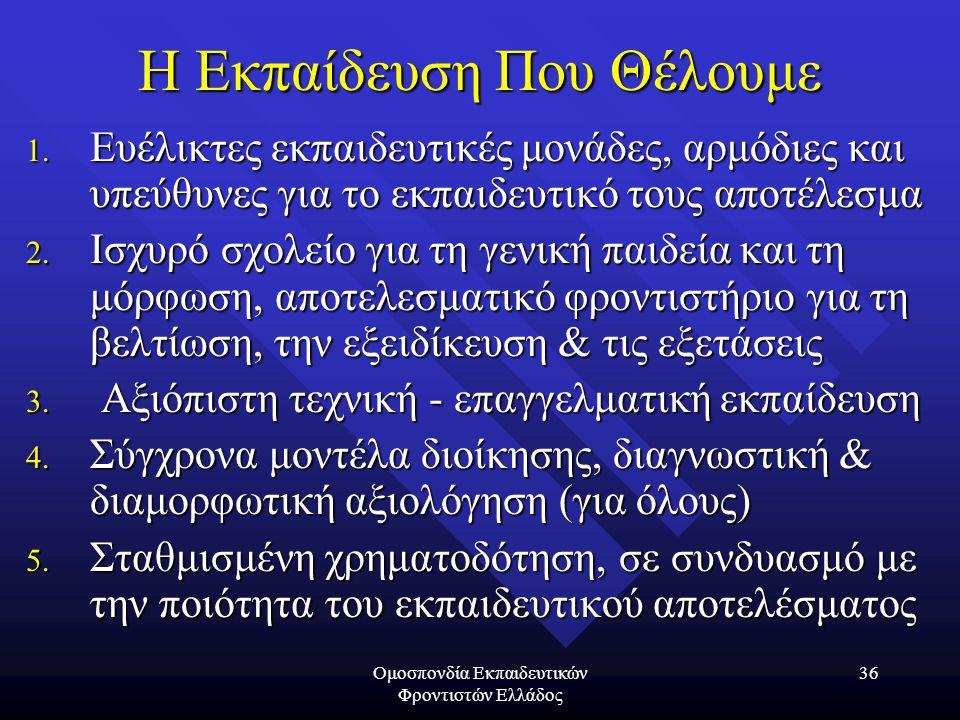 Ομοσπονδία Εκπαιδευτικών Φροντιστών Ελλάδος 36 Η Εκπαίδευση Που Θέλουμε 1. Ευέλικτες εκπαιδευτικές μονάδες, αρμόδιες και υπεύθυνες για το εκπαιδευτικό