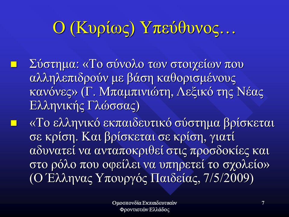 Ομοσπονδία Εκπαιδευτικών Φροντιστών Ελλάδος 18 Γιατί Υπάρχουν Φροντιστήρια; «Σκοπός του θεσμού είναι οι μαθητές να ενισχυθούν μαθησιακά μέσω της παρακολούθησης μαθημάτων σε ώρες διαφορετικές από αυτές που αναπτύσσεται το ωρολόγιο πρόγραμμα του σχολείου, με απώτερο στόχο να αποφύγουν τη σχολική αποτυχία, να μην εγκαταλείψουν πρόωρα το σχολείο με μειωμένα προσόντα, με ενδεχόμενο, στην περίπτωση αυτή, να οδηγηθούν σε αποκλεισμό από την αγορά εργασίας, αλλά και να αυξήσουν τις πιθανότητες πρόσβασής τους στην ανώτατη εκπαίδευση».