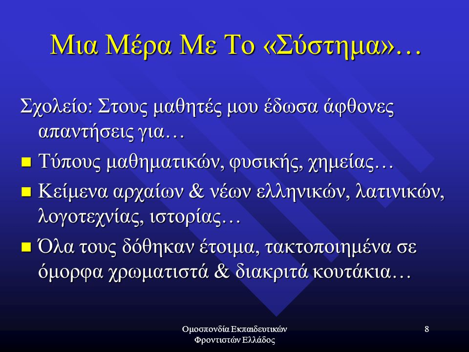 Ομοσπονδία Εκπαιδευτικών Φροντιστών Ελλάδος 8 Μια Μέρα Με Το «Σύστημα»… Σχολείο: Στους μαθητές μου έδωσα άφθονες απαντήσεις για… Τύπους μαθηματικών, φ
