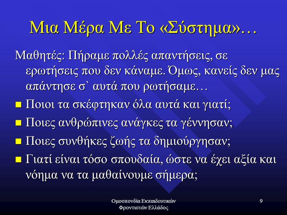 Ομοσπονδία Εκπαιδευτικών Φροντιστών Ελλάδος 9 Μια Μέρα Με Το «Σύστημα»… Μαθητές: Πήραμε πολλές απαντήσεις, σε ερωτήσεις που δεν κάναμε. Όμως, κανείς δ