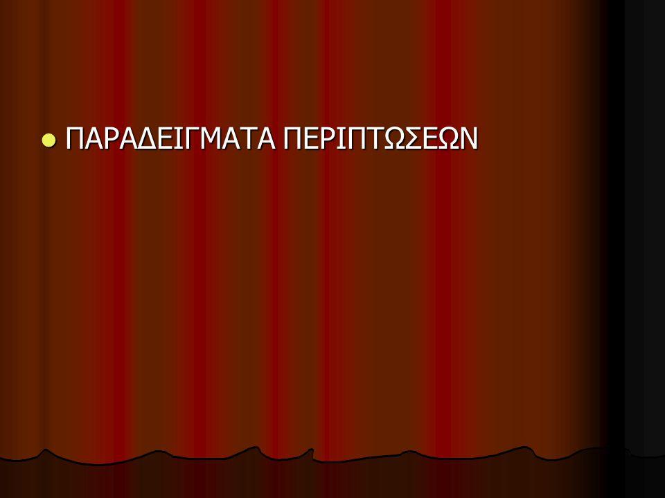 ΠΑΡΑΔΕΙΓΜΑΤΑ ΠΕΡΙΠΤΩΣΕΩΝ ΠΑΡΑΔΕΙΓΜΑΤΑ ΠΕΡΙΠΤΩΣΕΩΝ
