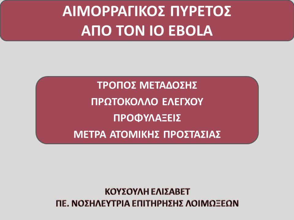  Ο ιός Ebola χαρακτηρίζεται από υψηλή μεταδοτικότητα ιδιαίτερα κατά την οξεία φάση της νόσου και κυρίως κατά τη διάρκεια των αιμορραγικών εκδηλώσεων.