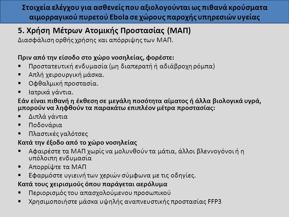 5. Xρήση Μέτρων Ατομικής Προστασίας (ΜΑΠ) Διασφάλιση ορθής χρήσης και απόρριψης των ΜΑΠ. Πριν από την είσοδο στο χώρο νοσηλείας, φορέστε:  Προστατευτ