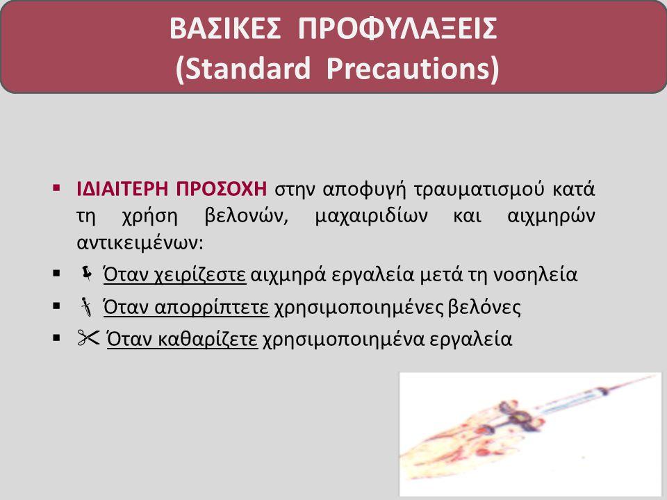  ΙΔΙΑΙΤΕΡΗ ΠΡΟΣΟΧΗ στην αποφυγή τραυματισμού κατά τη χρήση βελονών, μαχαιριδίων και αιχμηρών αντικειμένων:   Όταν χειρίζεστε αιχμηρά εργαλεία μετά τη νοσηλεία   Όταν απορρίπτετε χρησιμοποιημένες βελόνες  Όταν καθαρίζετε χρησιμοποιημένα εργαλεία ΒΑΣΙΚΕΣ ΠΡΟΦΥΛΑΞΕΙΣ (Standard Precautions)