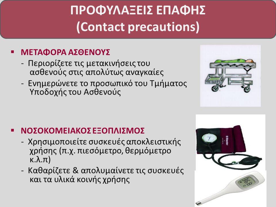  ΜΕΤΑΦΟΡΑ ΑΣΘΕΝΟΥΣ - Περιορίζετε τις μετακινήσεις του ασθενούς στις απολύτως αναγκαίες - Ενημερώνετε το προσωπικό του Τμήματος Υποδοχής του Ασθενούς  ΝΟΣΟΚΟΜΕΙΑΚΟΣ ΕΞΟΠΛΙΣΜΟΣ - Χρησιμοποιείτε συσκευές αποκλειστικής χρήσης (π.χ.