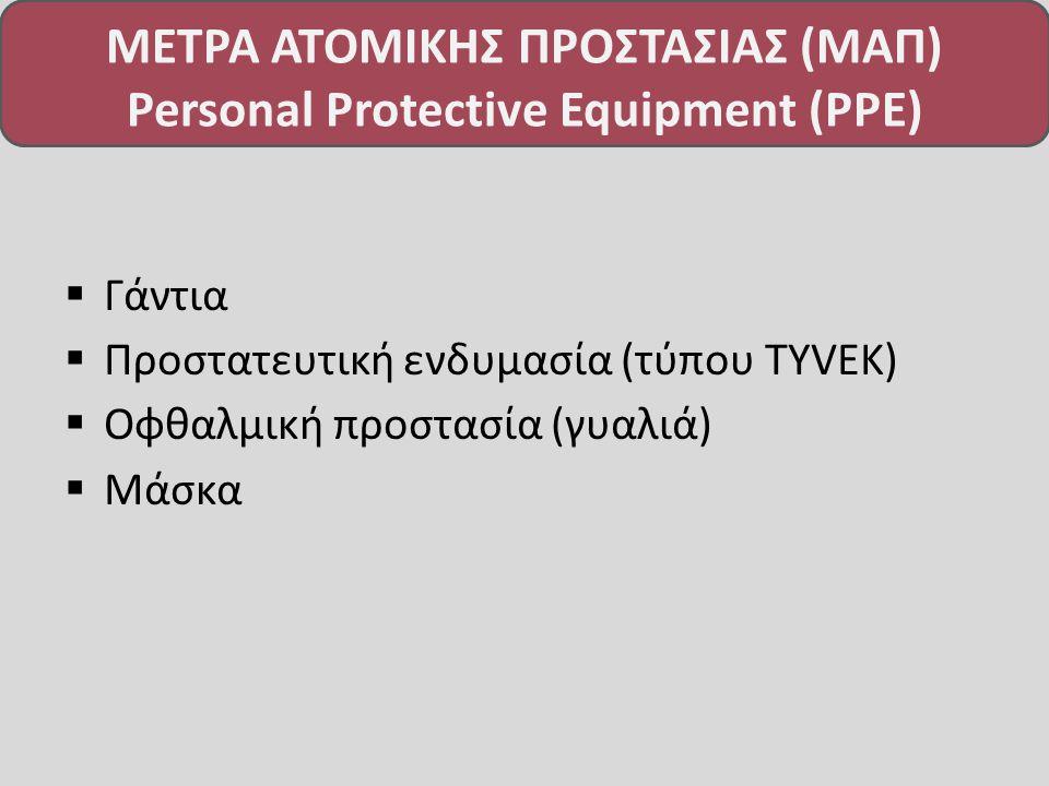  Γάντια  Προστατευτική ενδυμασία (τύπου TYVEK)  Οφθαλμική προστασία (γυαλιά)  Μάσκα ΜΕΤΡΑ ΑΤΟΜΙΚΗΣ ΠΡΟΣΤΑΣΙΑΣ (ΜΑΠ) Personal Protective Equipment