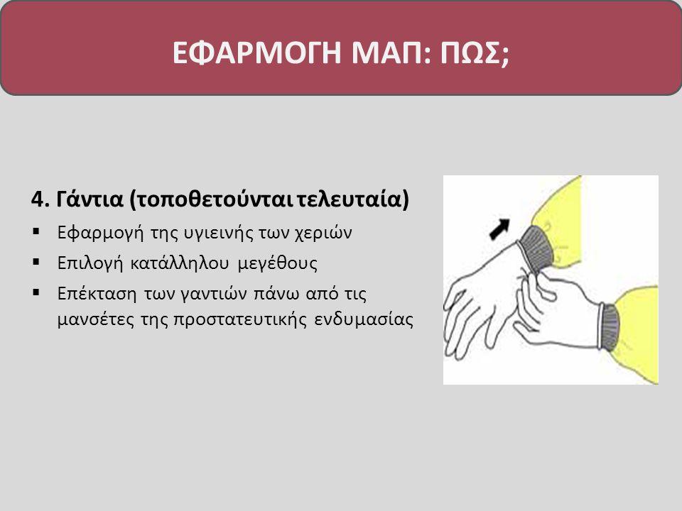 4. Γάντια (τοποθετούνται τελευταία)  Εφαρμογή της υγιεινής των χεριών  Επιλογή κατάλληλου μεγέθους  Επέκταση των γαντιών πάνω από τις μανσέτες της