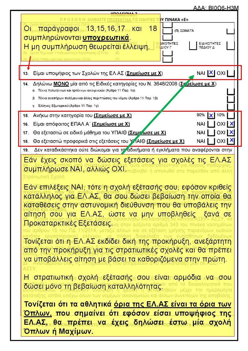 Χ Χ Χ Χ Οι παράγραφοι 13,15,16,17 και 18 συμπληρώνονται υποχρεωτικά. Η μη συμπλήρωση θεωρείται έλλειψη. Χ Εάν έχεις σκοπό να δώσεις εξετάσεις για σχολ
