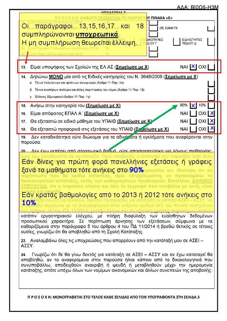Χ Χ Χ Χ Οι παράγραφοι 13,15,16,17 και 18 συμπληρώνονται υποχρεωτικά. Η μη συμπλήρωση θεωρείται έλλειψη. Χ 90% Εάν δίνεις για πρώτη φορά πανελλήνιες εξ