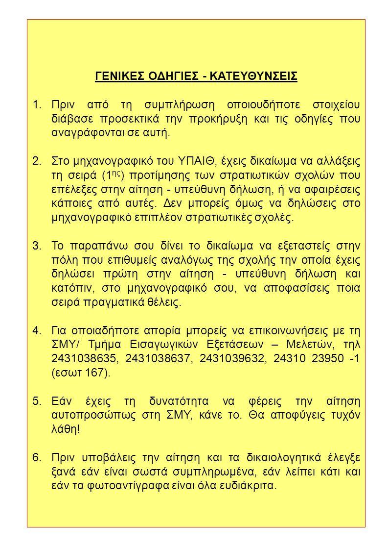 ΓΕΝΙΚΕΣ ΟΔΗΓΙΕΣ - ΚΑΤΕΥΘΥΝΣΕΙΣ 1.Πριν από τη συμπλήρωση οποιουδήποτε στοιχείου διάβασε προσεκτικά την προκήρυξη και τις οδηγίες που αναγράφονται σε αυ