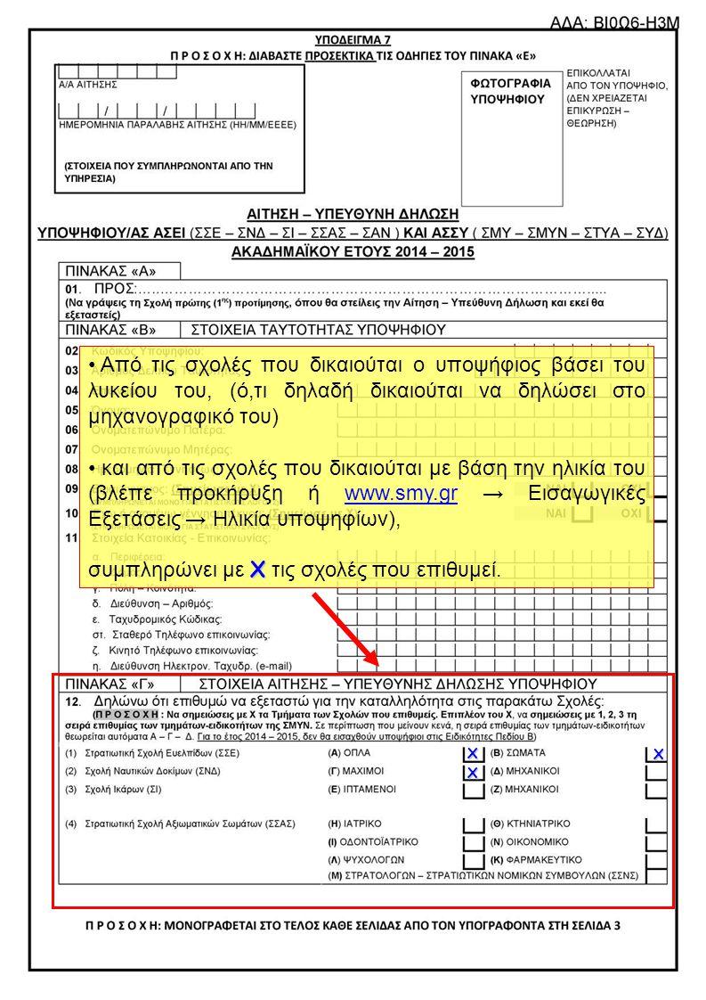 Από τις σχολές που δικαιούται ο υποψήφιος βάσει του λυκείου του, (ό,τι δηλαδή δικαιούται να δηλώσει στο μηχανογραφικό του) και από τις σχολές που δικα