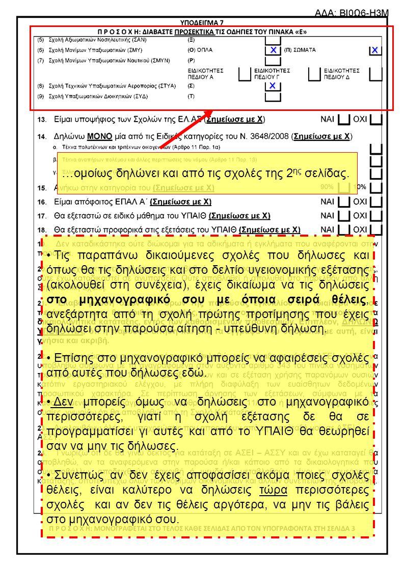 Σφραγίζεται και υπογράφεται από την αρχή που θεωρεί την αίτηση (π.χ. ΚΕΠ)