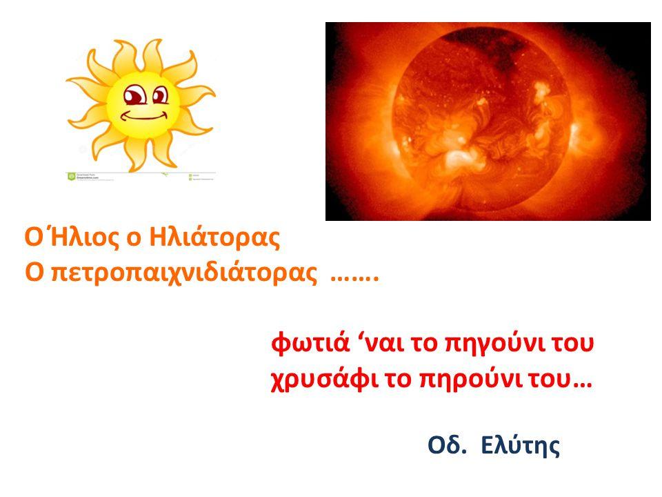 Ο Ήλιος ο Ηλιάτορας Ο πετροπαιχνιδιάτορας ……. φωτιά 'ναι το πηγούνι του χρυσάφι το πηρούνι του… Οδ. Ελύτης