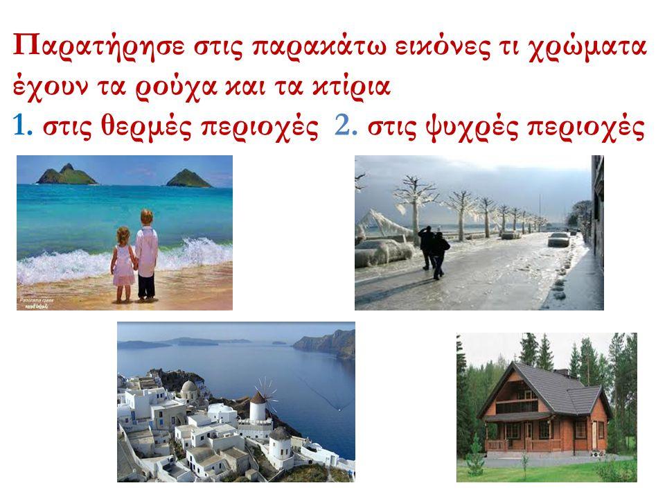 Παρατήρησε στις παρακάτω εικόνες τι χρώματα έχουν τα ρούχα και τα κτίρια 1. στις θερμές περιοχές 2. στις ψυχρές περιοχές