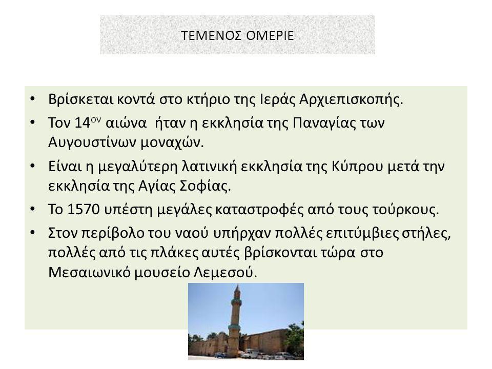 ΤΕΜΕΝΟΣ ΟΜΕΡΙΕ Βρίσκεται κοντά στο κτήριο της Ιεράς Αρχιεπισκοπής. Τον 14 ον αιώνα ήταν η εκκλησία της Παναγίας των Αυγουστίνων μοναχών. Είναι η μεγαλ